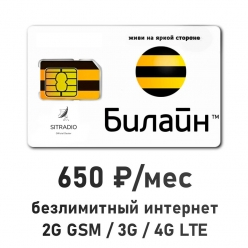SIM-карта Beeline / Безлимитный интернет по всей России за 650₽/мес.